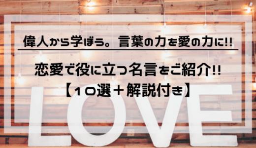 恋愛で役に立つ名言集【10選+解説付】偉人に学ぶ言葉の力を愛の力に
