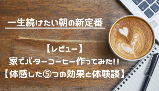 【レビュー】家でバターコーヒー作ってみた【体感した5つの効果と体験談】