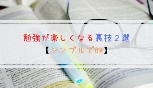 勉強が楽しくなる裏技2選【シンプルでOK】