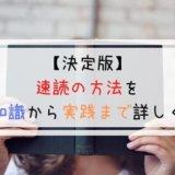 【決定版】速読の方法を基礎知識から実践まで詳しく解説