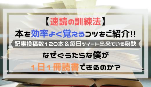 【速読の訓練法】本を効率よく覚えるコツ|なぜ僕が1日1冊読書できるのか?