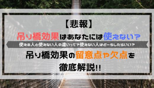 【悲報】吊り橋効果はあなたには使えない?|留意点や欠点を徹底解説