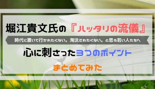 堀江貴文氏の『ハッタリの流儀』|心に刺さった3つのポイントまとめてみた