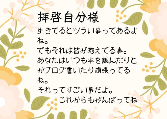 自分への手紙