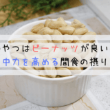 勉強中のおやつはピーナッツが良い3つの理由 集中力を高める間食の摂り方