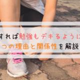 なぜ運動すれば勉強もデキるようになるの?【3つの理由と関係性】