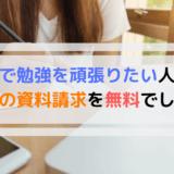 家で勉強を頑張りたい人はネット塾の資料請求を無料でしてみよう