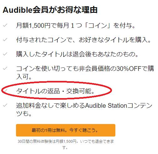Audible(オーディブル)朗読オススメ