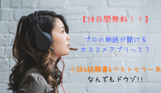【30日間無料】プロの朗読が聞けるオススメアプリ|小説&話題書など