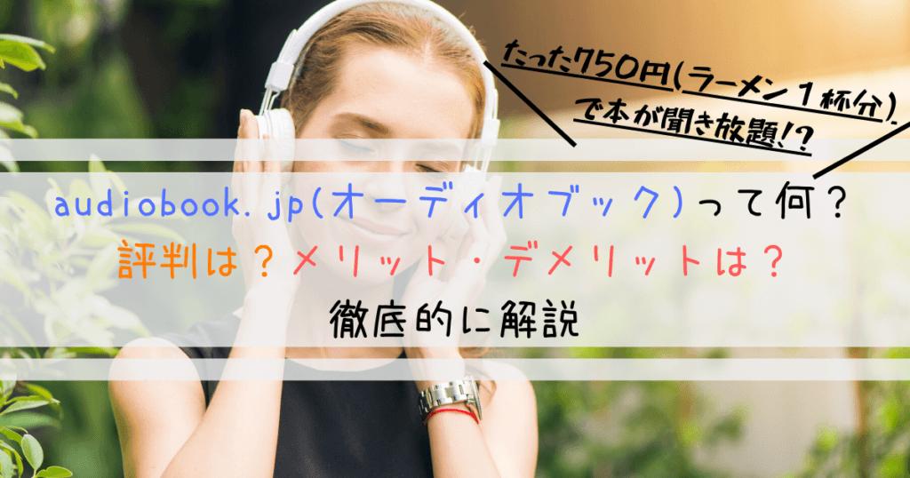 audiobook.jp(オーディオブック)の評判とメリット・デメリットを解説
