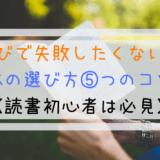 【読書初心者は必見】本の選び方5つのコツ【もう失敗しない】