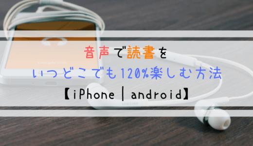 【3分で完了】読書を音声で楽しむ3つの方法【iPhone android】