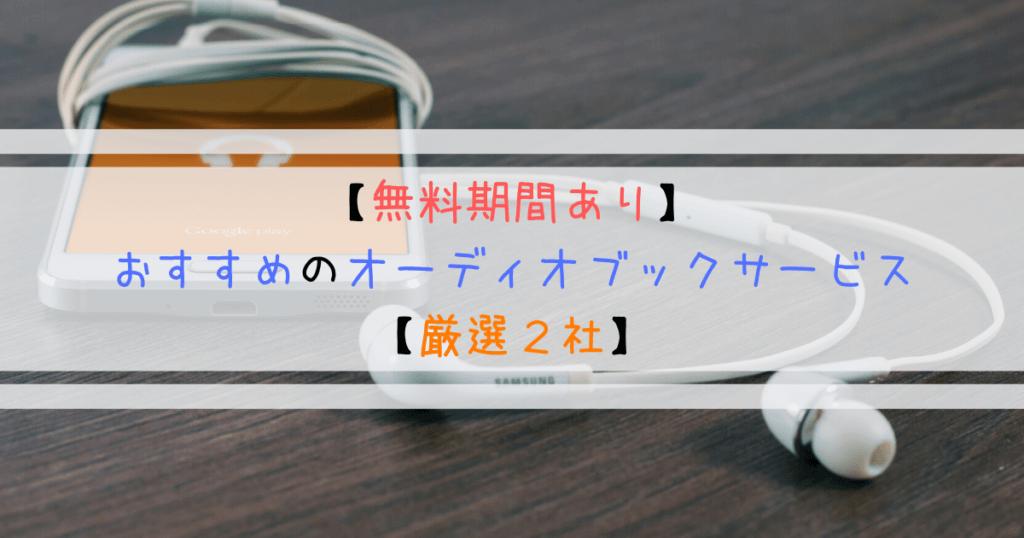 【無料期間あり】おすすめのオーディオブックサービス【厳選2社】