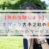 【無料体験しよう】オーディオブック大手2社の徹底比較