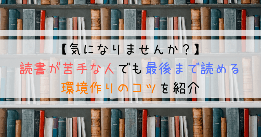 【気になりませんか?】読書が継続できる環境作りのコツ