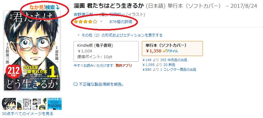 Amazon本選び