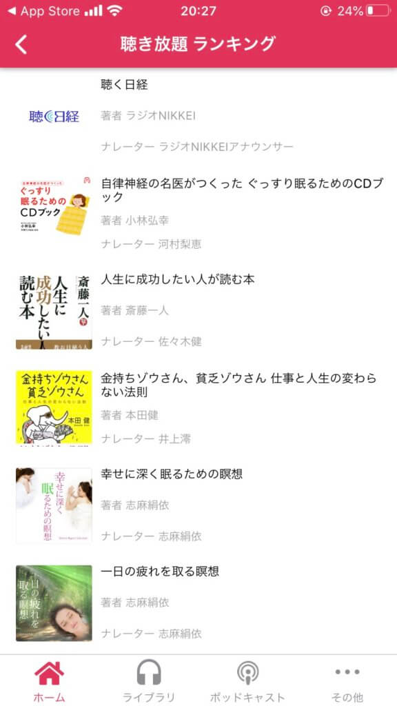 audiobook.jp(オーディオブック)聞き放題ランキング