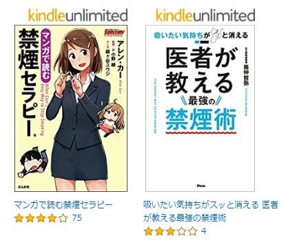僕がKindle Unlimitedで読んだ本3
