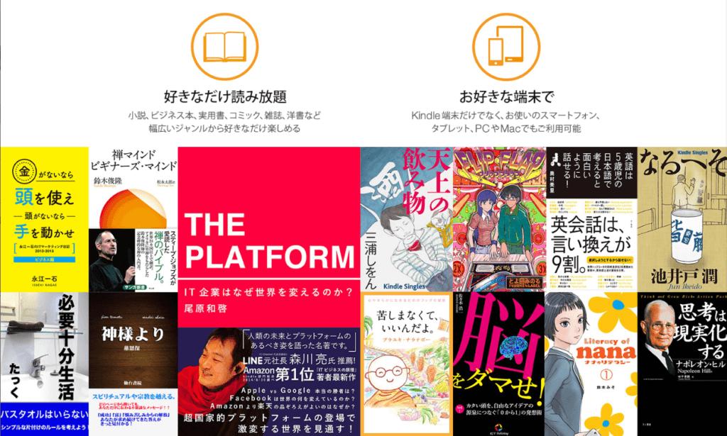Kindle Unlimitedは読書が好きなら必須のサブスク