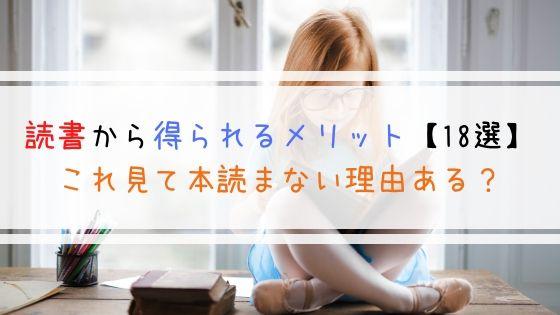 読書から得られるメリット【18選】これ見て本読まない理由ある?
