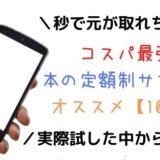 コスパ最強|本の定額制サブスク10選【読書したい人にオススメ】