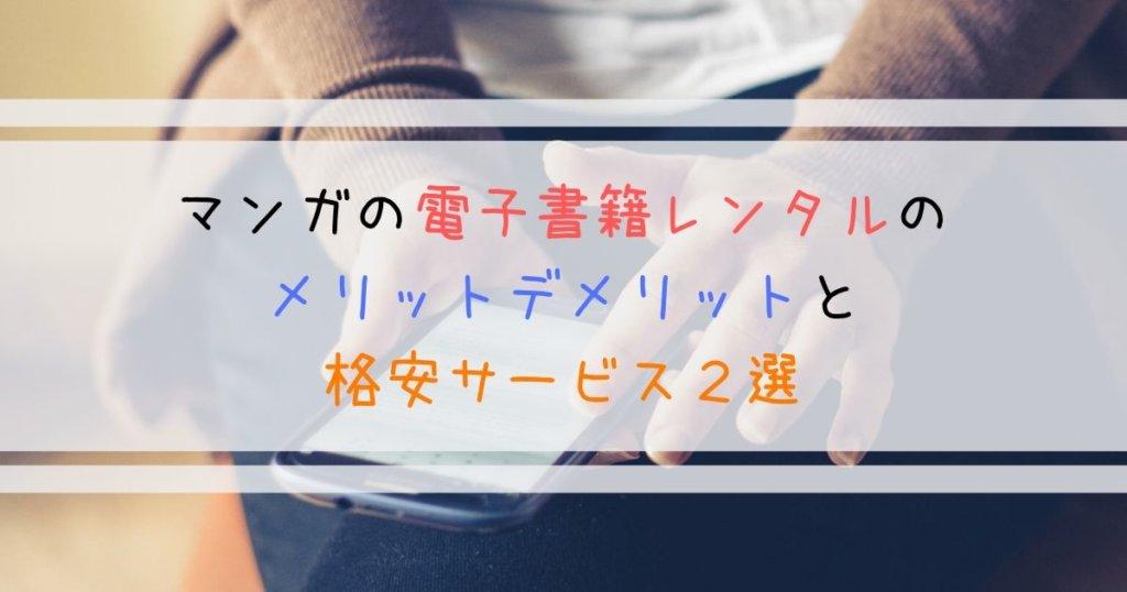 マンガの電子書籍レンタルのメリットデメリットと格安サービス2選