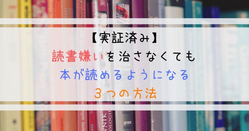 【実証済み】読書嫌いを治さなくても本が読めるようになる3つの方法