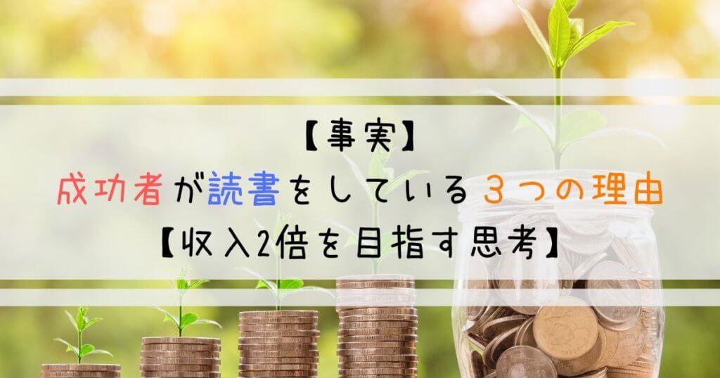 【事実】成功者が読書をしている3つの理由【収入2倍を目指す思考】