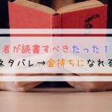 20代の若者が読書すべきたった1つの理由【ネタバレ→金持ちになれる】