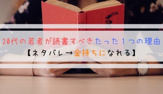 20代の若者が読書すると金持ちになれる理由【オススメ本も紹介】