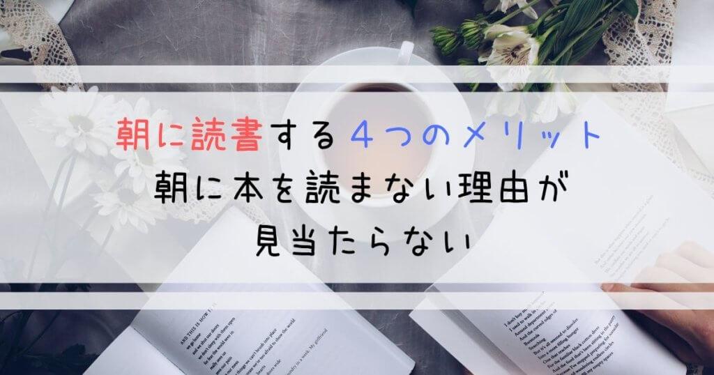 朝に読書する4つのメリット【朝に本を読まない理由が見当たらない】