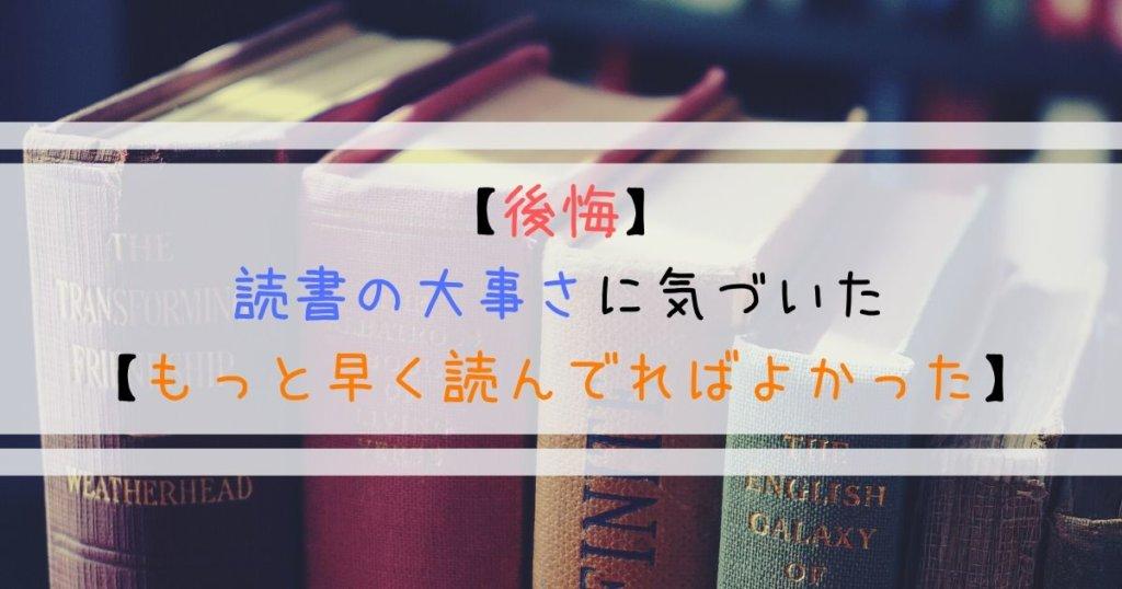 【後悔】読書の大事さに気づいた【もっと早く読んでればよかった】