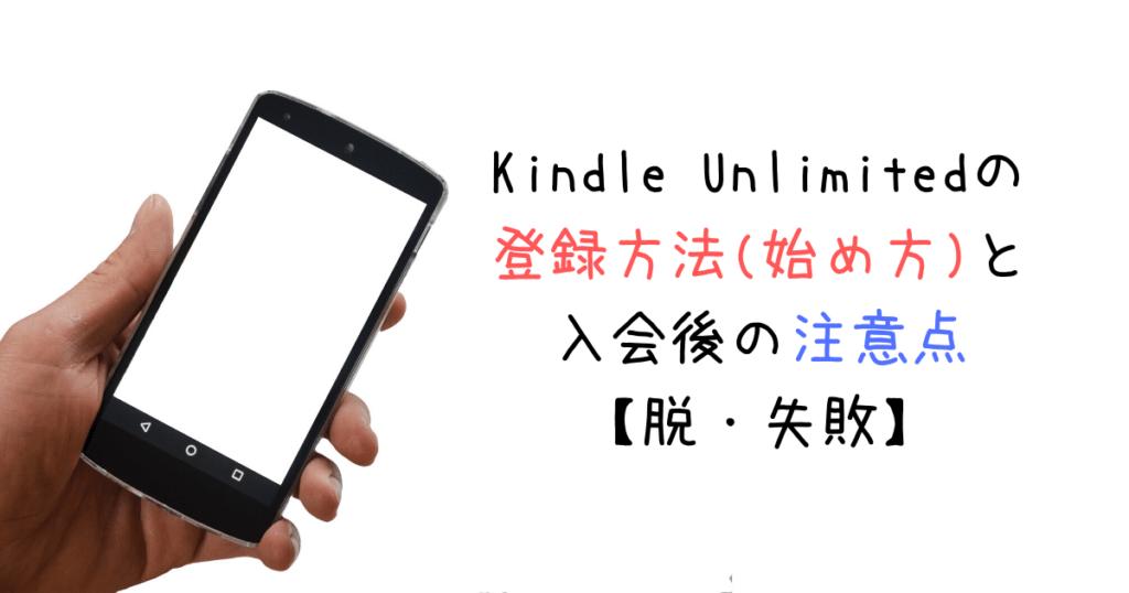 Kindle Unlimitedの登録方法(始め方)と入会後の注意点【脱・失敗】