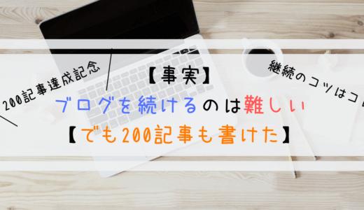 【事実】ブログを続けるのは難しい【でも200記事も書けた】