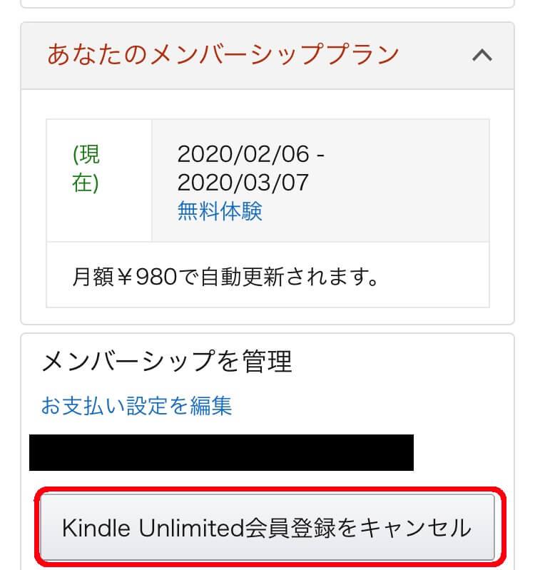 Kindle Unlimitedの登録方法(始め方)と入会