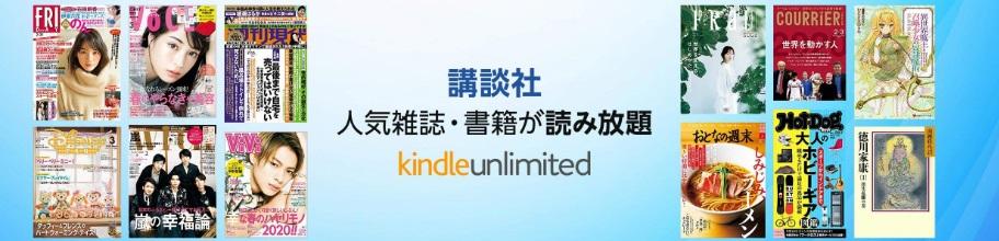 【最大251日間】スマホで電子書籍を無料で読む方法【コスパ最強】