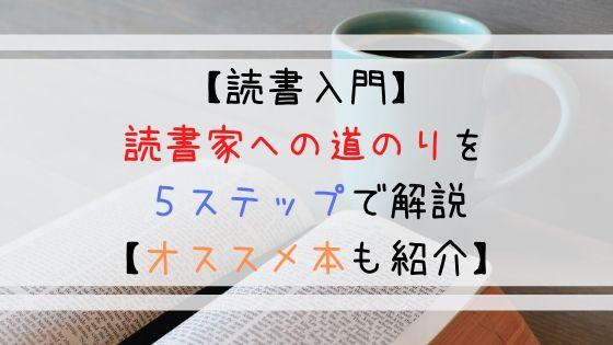 【読書入門】読書家への道のりを5ステップで解説【オススメ本も紹介】