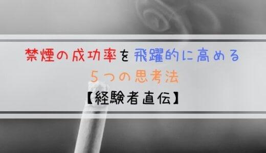 禁煙の成功率を飛躍的に高める5つの思考法【経験者直伝】