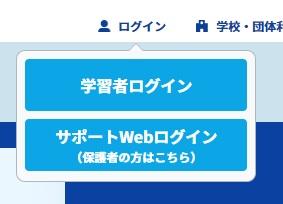 スタディサプリで兄弟を追加する具体的方法。サポートwebログイン(保護者の方はこちら)をクリック