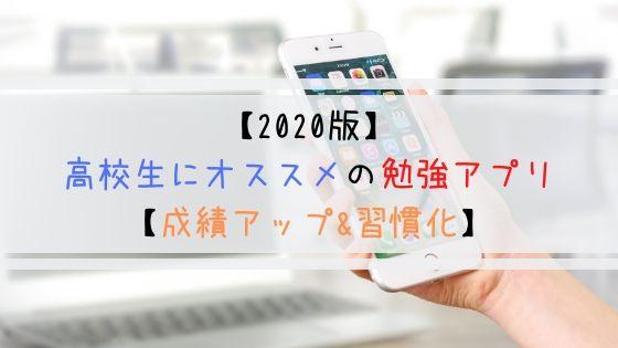 【2020版】高校生にオススメの勉強アプリ【成績アップ&習慣化】