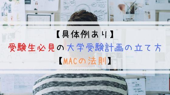 【具体例あり】受験生必見の大学受験計画の立て方【MACの法則】