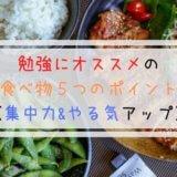 勉強にオススメの食べ物5つのポイント【集中力&やる気アップ】