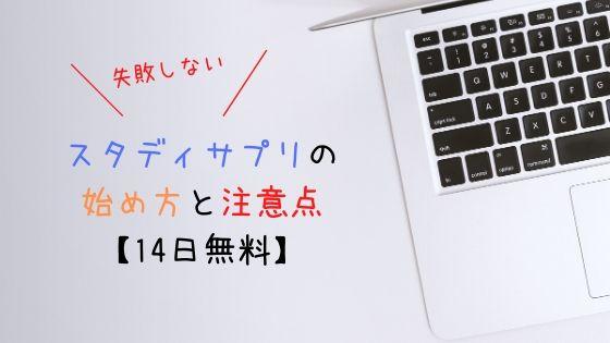 スタディサプリの始め方と注意点をシンプルに解説【14日無料】