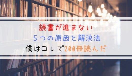 読書が進まない5つの原因と解決法 僕はコレで200冊読んだ