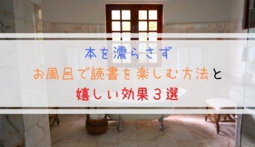 お風呂で本を読むメリットとオススメグッズ【快適&濡れない】