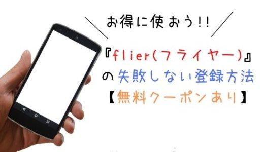 『flier(フライヤー)』の失敗しない登録方法【無料クーポンあり】