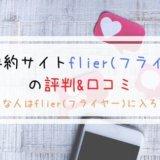 flier(フライヤー)の評判&口コミ