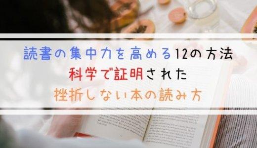 読書の集中力を高める12の方法 科学で証明された挫折しない本の読み方