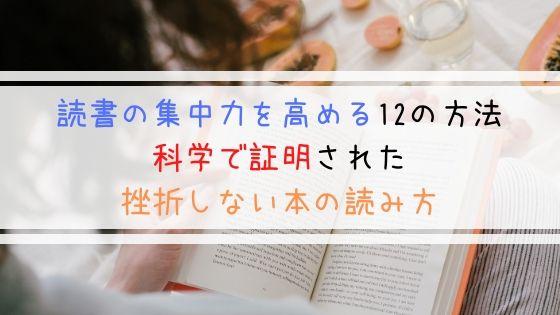 読書の集中力を高める12の方法|科学で証明された挫折しない本の読み方