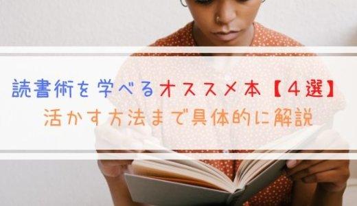 読書術を学べるオススメ本【4選】活かす方法まで具体的に解説